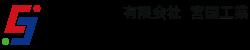 有限会社 宮国工業